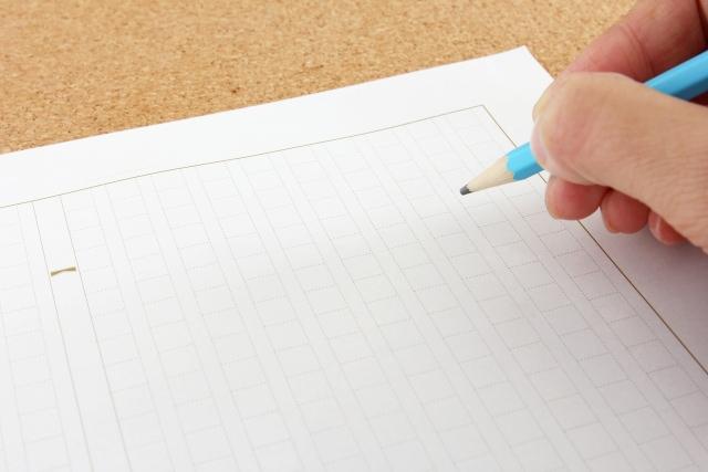原稿の作り方