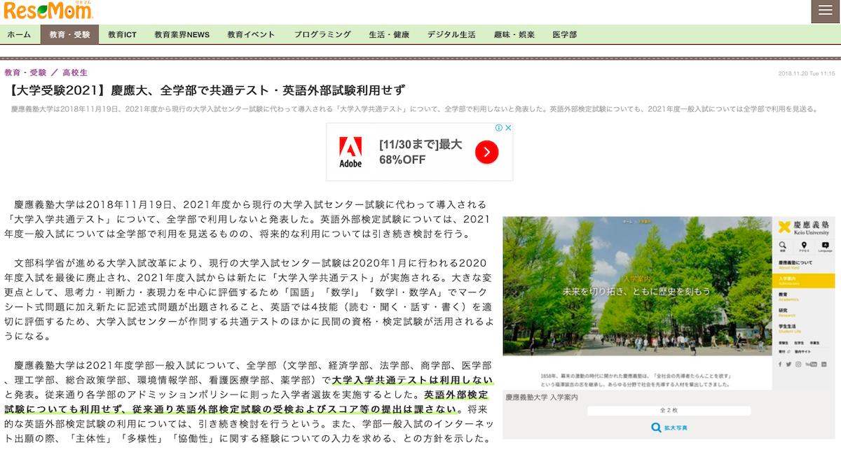 慶應、2021年度学部一般入試において共通テスト・英語外部試験を利用しないと発表