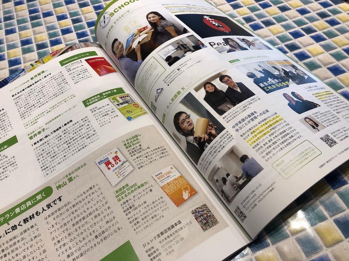 【掲載情報】大人英語塾Xが『AERA English』に掲載されました。