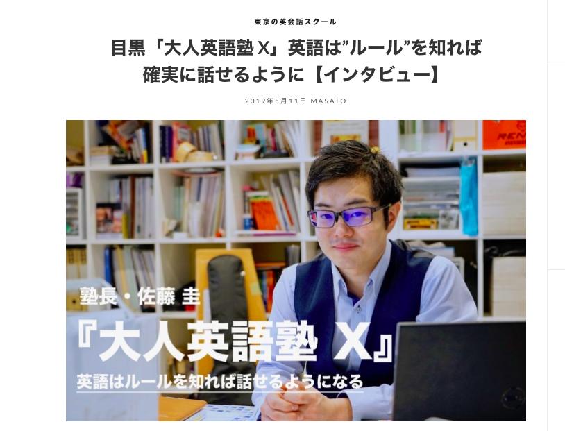 ENGLISH-X塾長佐藤圭のインタビューが掲載されました!