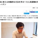 ENGLISH-Xのスピンオフ「大人英語塾X」がインタビューを受けました!