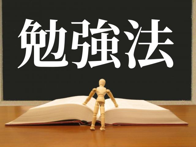 【受験生必見】早稲田大学・教育学部入試の英語の傾向と対策・勉強法