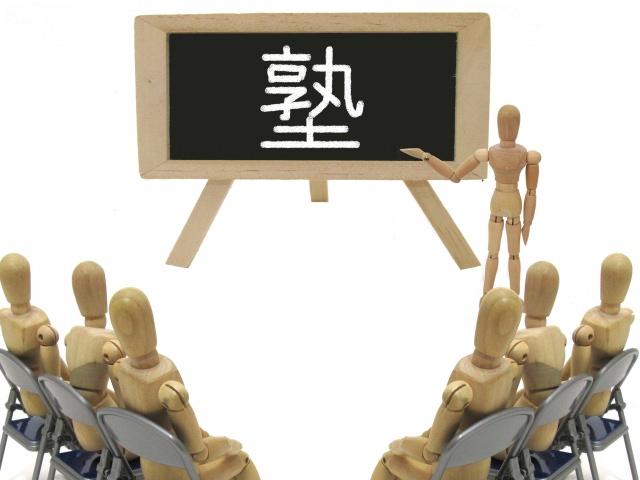 【東京都】大学受験対策塾を比較してみた!塾の選び方は?