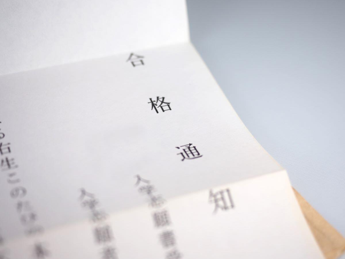 【国立・私立】大学受験で英検準一級が優遇される学校徹底解説!